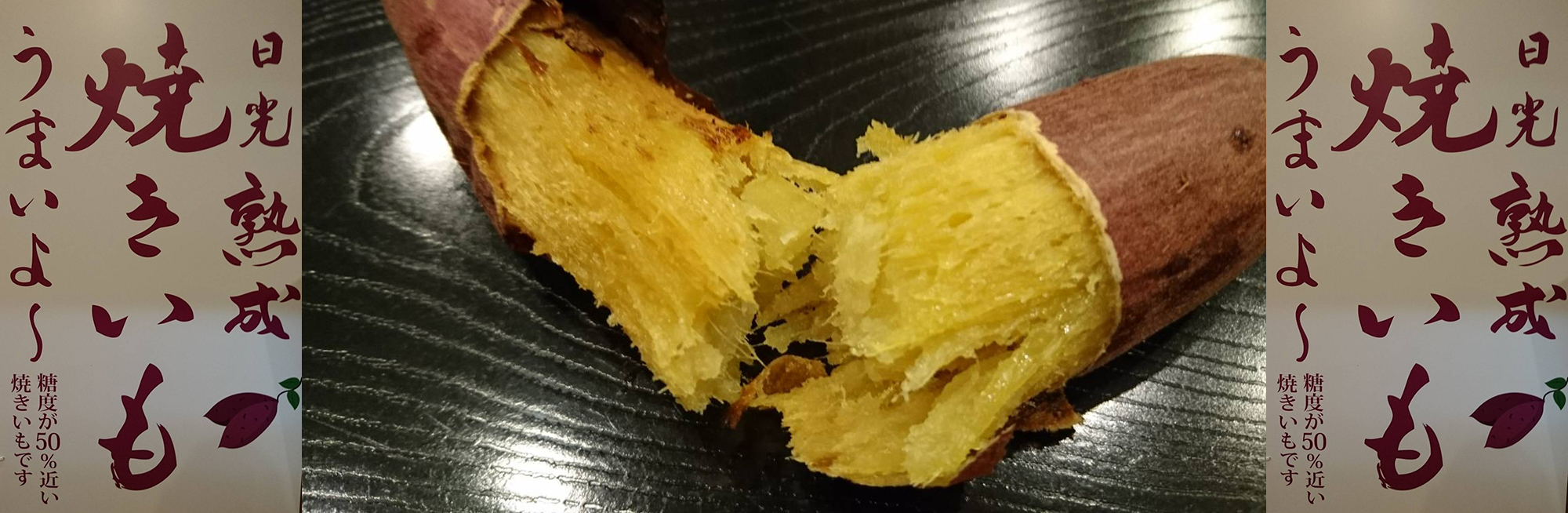 日光熟成焼き芋